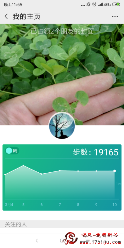 Screenshot_2019-03-10-23-55-15-123_com.tencent.mm.png